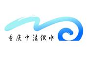重庆中法供水有限公司